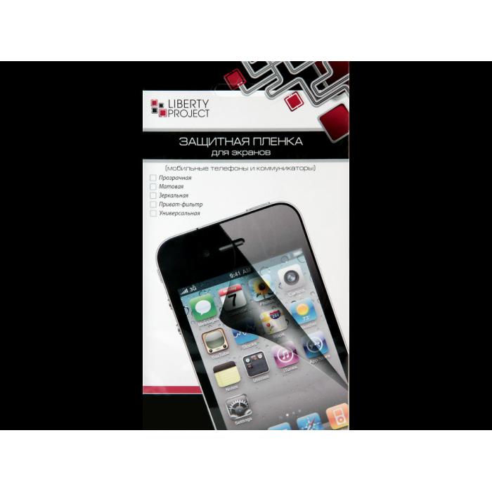 Защитная пленка Liberty Project для iPhone 5